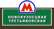 Мы находимся около м. Новокузнецкая, м. Третьяковская